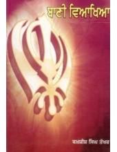 Bani Viakhya - Book By Bakhshish Singh Takhar