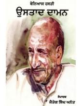 Beniaj Hasti Ustad Daman - Book By Jaiteg Singh Anant