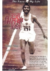 Bhag Milkha Bhag - Book By Sonia Sanwalka