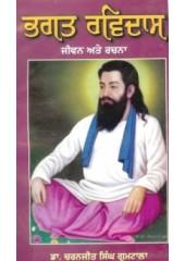Bhagat Ravidas Jeevan Ate Rachna - Book By Dr Charanjeet Singh Gumtala