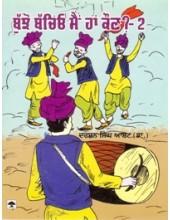 Bujho Bachio Main Haan Kaun 2 - Book By Dr Darshan Singh Aasht