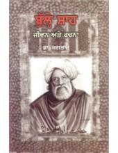 Bulle Shah - Jeevan Ate Rachna - Book By Dr Jagtar
