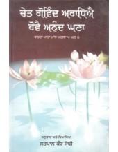 Chet Govind Aradhiyai Hovai Anand Ghana - Book By Satpal Kaur Sodhi