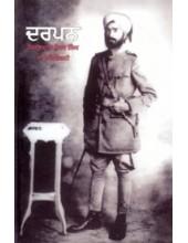 Darpan - Book By Risaldaar Sunder Singh