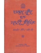 Dasam Granth Da Bani Beora - Book By Bhagwant Hari Singh Ji