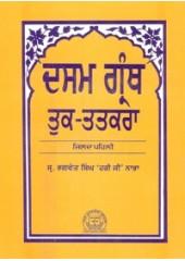Dasam Granth Tuk Tatkara (Vol 1) - Book By Sri Bhagwant Singh 'Hari Ji Nabha'