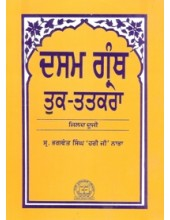 Dasam Granth Tuk Tatkara (Vol 2) - Book By Sri Bhagwant Singh 'Hari Ji Nabha'