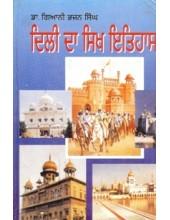 Delhi Da Sikh Itihaas - Dr Giani Bhajan Singh