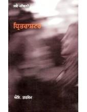 Dharitrashtar - Book By Dr. S. Tarsem