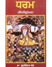 Dhram (Religion) - Book By Dr. Gurvinder Kaur