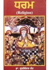 Dhram (Religion) - Book By Dr. Gurvinder Kaur