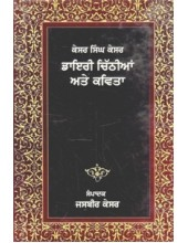 Diary Chithiaan Ate Kavita - Book By Kesar Singh Kesar