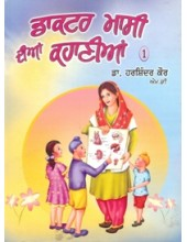 Doctor Masi Dian Kahanian - Book By Dr Harshindar Kaur