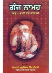Ganj Namah - Book By Bhai Nand Lal Ji