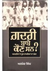 Ghadari Babe Kaun Sun? (Hardbound)  - Book By Ajmer Singh