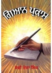 Gian Prakash - Book By Sodhi Teja Singh