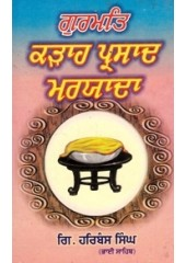 Gurmat Krah Parshad Maryada - Book By Giani Harbans Singh
