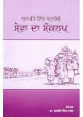 Gurmat Vich Bahuphakhi Sewa Da Sankalp - Book By Dr Jasbir Singh Sabar