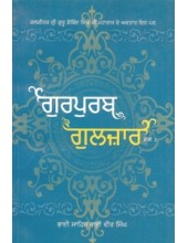 Gurpurb Gulzar (Vol 2) - Book By Bhai Vir Singh Ji