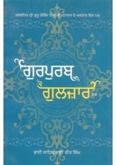 Gurpurb Gulzar (Vol 2) - Book By Bhai Vir Singh Ji