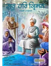 Guru Har Krishan - Athvin Paatshahi - Book By Daljeet Singh Sidhu