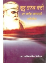 Guru Nanak Bani Da Kaav Shastri Adhiyan - Book By Dr Parminder Singh Benipal