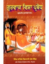 Gurvaak Visha Prbodh Part 3 - Book By Singh Sahib Giani Mal Singh