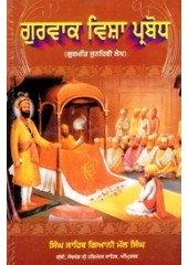 Gurvaak Visha Prbodh Part 3 - Book By Singh Sahib Giani Mal Singh
