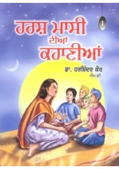 Harsh Masi Dian Kahanian - Book By Dr Harshindar Kaur