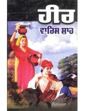 Heer Varis Shah - Book By Dr Gurdev Singh