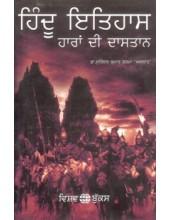 Hindu Itihas - Haaron Ki Dastaan - Book By Dr Surinder Kumar Sharma