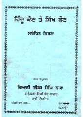 Hindu Kaun Te Sikh Kaun - Sambandhit Nirnaya - Book By Giani Ishar Singh Nara