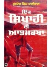 Ik Sipahi Di Atamkatha - Book By Sukhdev Singh Dhaliwal