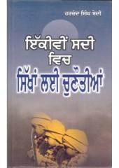 Ikiveen Sadi Vich Sikhan Layee Chunautian - Book By Harchand Singh Bedi