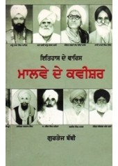 Itihaas De Waris Malwe De Kavisher - Book By Gurtej Babbi