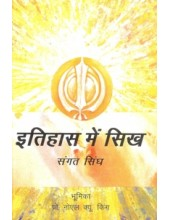 Itihaas Mein Sikh - Book By Sangat Singh
