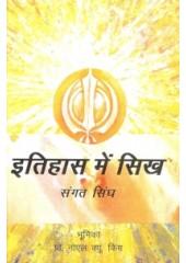 Itihaas Mein Sikh - Book By Sangat Singh