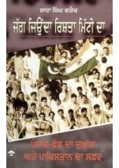 Jag Jiyonda Rishta Mitti Da - Punjab Vand Da Dukhant Ate Pakistan Da Safar - Book By Sadha Singh Waraich