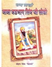 Janam Sakhi Baba Wadhbhag Singh Ji Sodhi - Book By Mohan Singh Dhillon