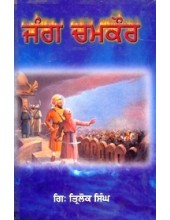Jang Chamkaur - Book By Giani Trilok Singh