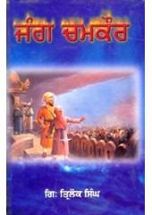 Jang Chamkaur - Book By Giani Trilok Singh