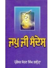 Japu Ji Sandesh - Book By Prof. Sohan Singh Galhotra
