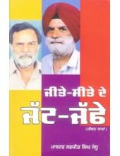 Jeete Seete De Jatt Jaffe - Book By Master Sarjit Singh Sandhu