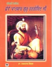 Jeevani Sahit - Chhevein Patshah Guru Hargobind Ji - Book By Dr Dharampal Singal