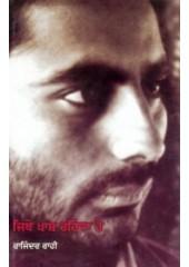 Jitthe Paash Rahinda Hai - Book By Rajinder Rahi