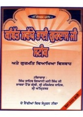 Kabitt Sawaiye Bhai Gurdas Ji Steek (Set of Two Volumes) - Book By Singh Sahib Giani Mani Singh Ji