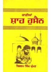 Kafian Shah Hussain - Book By Dr. Bikram Singh Ghuman