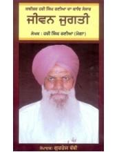 Kavisher Hari Singh Rania Da Kaav Sansar Jeewan Jugati - Book By Hari Singh Rania