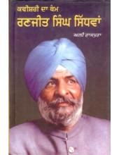 Kaweeshari Da Thamm Ranjeet Singh Sidhwan - Book By Ali Rajpura