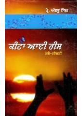 Keeta Aai Rees (Swai-Jeevani) - Book By Prof. Achhru Singh